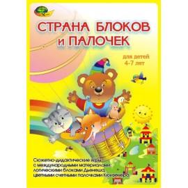 Страна блоков и палочек. Сюжетно-дидактические игры с блоками Дьенеша и палочками Кюизенера. Для детей 4-7 лет